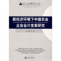 新经济环境下中国农业企业会计变革研究