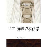 知识产权法学(内容一致,印次、封面或原价不同,统一售价,随机发货)