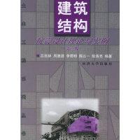 建筑结构抗震设计理论与实例(第二版)与2008修订版内容一样