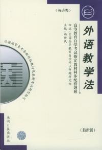 高等教育自学考试指定教材同步配套题解(最新版)英语类(二):外语教学法