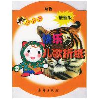 小小子快乐儿歌折纸:动物(最新版)