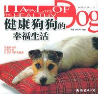 健康狗狗的幸福生活——时尚生活.第1辑