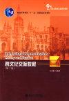 跨文化交際教程(第二版)