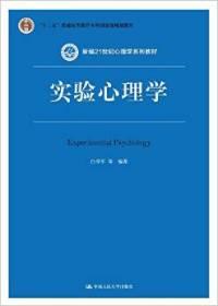 实验心理学(内容一致,印次、封面或原价不同,统一售价,随机发货)