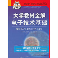 大学教材全解电子技术基础(模拟部分)(第五版)