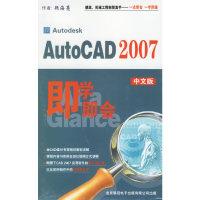 CD-R即学即会AutoCAD2007中文版(4碟附书)