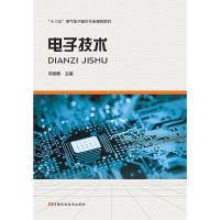 """电子技术/""""十三五""""电气电子相关专业规划教材"""