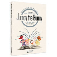 小兔跑跑跳跳Jumpy the Bunny (中英文对照版)