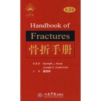 骨折手册(第3版)(Handbook of Fractures)