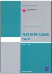 多媒体技术基础(第3版)(内容一致,印次、封面或原价不同,统一售价,随机发货)