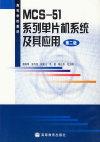 MCS51 系列单片机系统及其应用(第二版)(内容一致,印次、封面、原价不同,统计售价,随机发货)