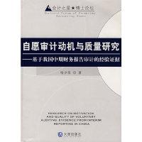 自愿审计动机与质量研究——基于我国中期财务报告审计的经验证据