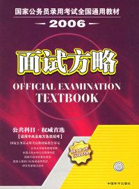 国家公务员录用考试全国通用教材2006.面试方略