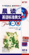晨读英语标准美文100篇(CET6)
