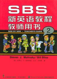 SBS新英语教程教师用书(2)