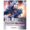 3ds Max2009完全征服手册