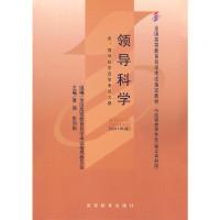 领导科学(00320)( 2011年版)