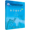 医学遗传学(案例版  第2版)