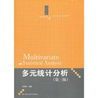 多元统计分析(第三版)