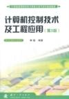 计算机控制技术及工程应用-(第3版)