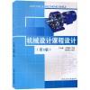 机械设计课程设计-(第3版)