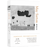 海边小屋(梅·萨藤作品)