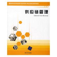 供应链管理(职业教育现代物流管理专业系列教材)
