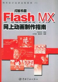 闪客乐园:Flash MX网上动画制作指南(附CD-ROM光盘一张)