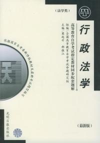 行政法学自考题解(最新版)