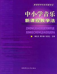 中小学音乐新课程教学法新(新课程学科实用教学法)