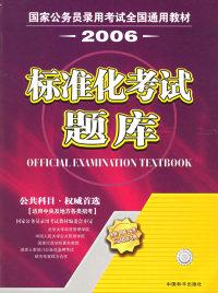 国家公务员录用考试全国通用教材2006.标准化考试题库