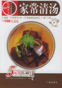 家常清汤——吃遍天下22.小小家常汤