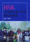 HSK中国汉语水平考试模拟试题集(初、中等)