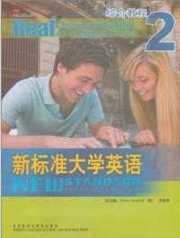 新标准大学英语2 综合教程 (内容一致,印次、封面、原价不同,统计售价,随机发货)