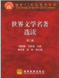世界文学名著选读(三)