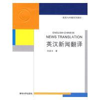 英汉新闻翻译