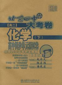高中同步单元测试卷·高二化学(下)——北京四中大考卷