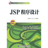 JSP 程序设计 (21世纪高职高专创新精品规划教材)