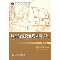 城市轨道交通规划与设计(第二版)