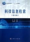 科技信息检索-(第五版)