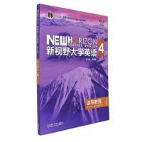 新视野大学英语读写教程4(第三版)(智慧版)