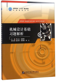 """机械设计基础习题解析/高等学校""""十三五""""重点规划机械基础系列"""