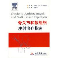 骨关节和软组织注射治疗指南(Guide to Arthrocentesis and Soft Tis