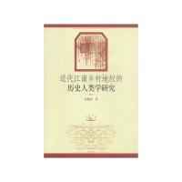 近代江南乡村地权的历史人类学研究