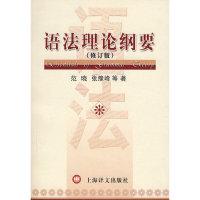 语法理论纲要(修订版)