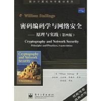 密码编码学与网络安全-原理与实践(第四版)中文版