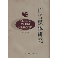 广告媒体研究