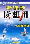 新课标读想用:九年级英语(全)(人教版)
