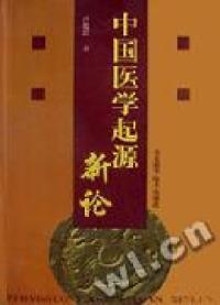 中国医学起源新论