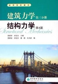 建筑力学(第三分册)结构力学第4版